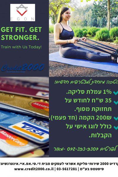 קרדיט-2000-סליקת-אשראי-בשיתוף-עם-egon-trainers-ואתם-מרוויחים!-2